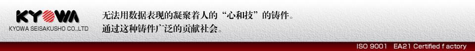 KYOWA SEISAKUSYO.CO,.LTD