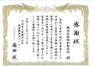 2011.11.10-2.jpg