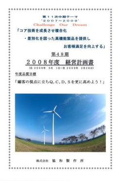 hyousi2008.jpg